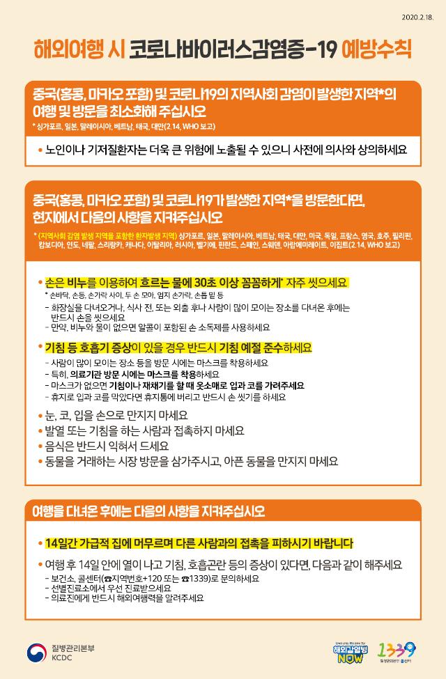 해외여행시_예방수칙_안내문.png